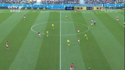 [国际足球]俄罗斯世界杯1/8决赛:瑞典VS瑞士 完整赛事