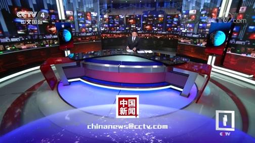 《中国新闻》 20200518 18:00