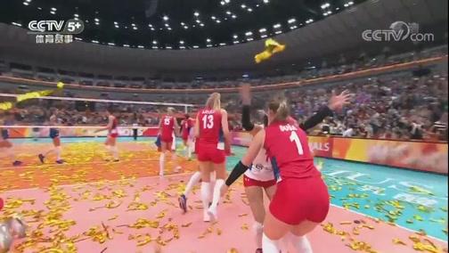 [排球]世界女排锦标赛决赛:塞尔维亚VS意大利