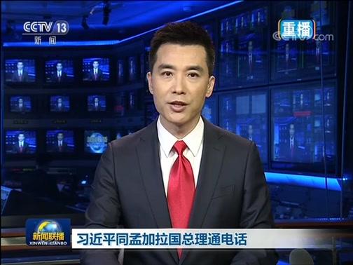 《新闻联播》 20200521 21:00