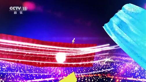 《中国音乐电视》 20200521