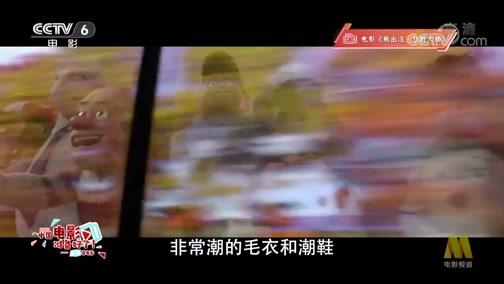 《今日影评》 20200522 中国电影,准备好了!直播卖电影