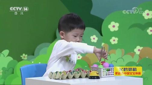 [小小智慧树]西瓜桔子做游戏:颜色分类