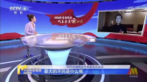 《中国电影报道》 20200523