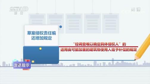 [生活提示]高空抛物:建筑物管理人未尽义务将担责