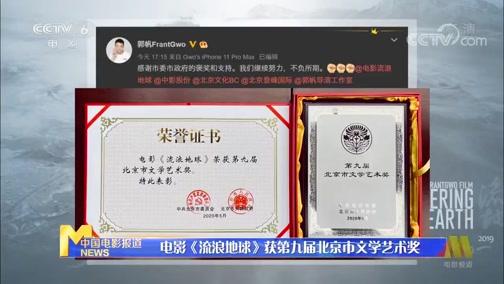 [中国电影报道]电影《流浪地球》获第九届北京市文学艺术奖