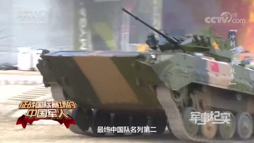 《军事纪实》 20200522 征战国际赛场的中国军人 冲刺吧 步战车