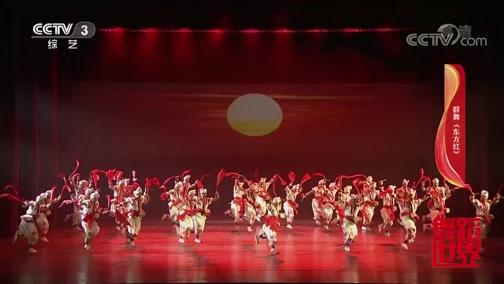 [舞蹈世界]群舞《东方红》 表演:陕西省横山区文旅广电局