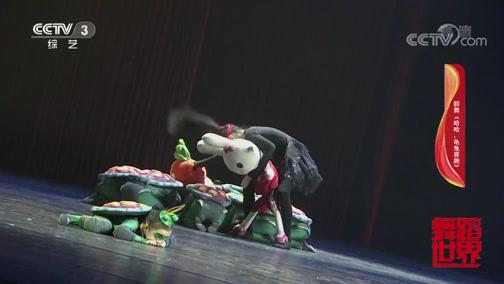 《舞蹈世界》 20200524