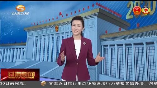 [甘肃新闻]两会快评 留得青山 赢得未来