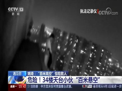 """[24小时]遇见你 姚琦:""""百米高空""""惊险救人 危险!34楼天台小伙""""百米悬空"""""""