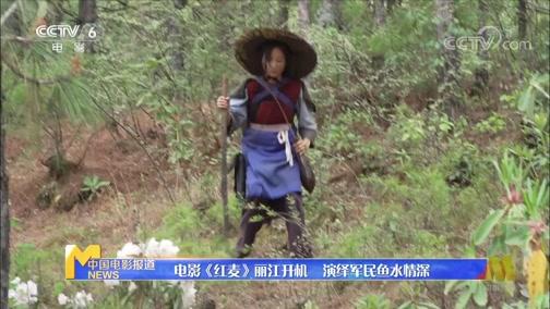 [中国电影报道]电影《红麦》丽江开机 演绎军民鱼水情深