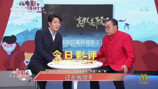 《今日影评》 20200525 中国电影,准备好了!直播卖电影