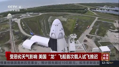 """[中国新闻]受恶劣天气影响 美国""""龙""""飞船首次载人试飞推迟"""