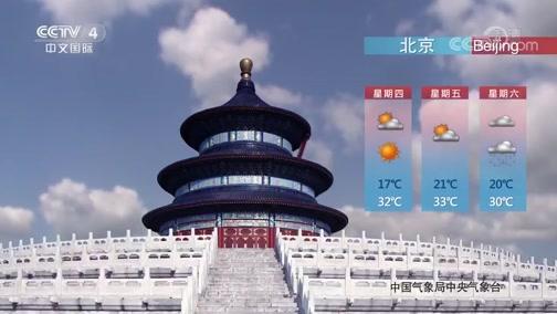 [中国新闻]2020年5月28日天气预报