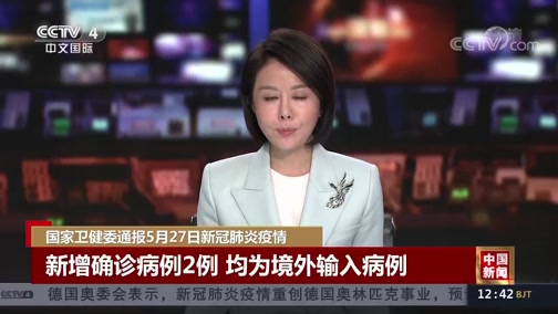 [中国新闻]国家卫健委通报5月27日新冠肺炎疫情