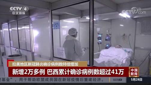 [中国新闻]拉美地区新冠肺炎确诊病例数持续增加