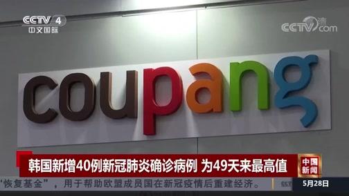 [中国新闻]韩国新增40例新冠肺炎确诊病例 为49天来最高值