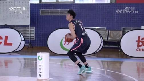 """[CBA]""""一招鲜""""篮球课:突破后撤步跳投"""