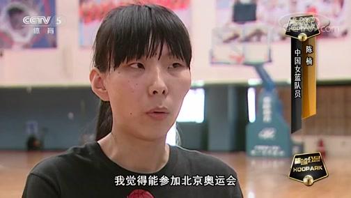[篮球公园]20200529 中国篮球奥运汇 北京篇