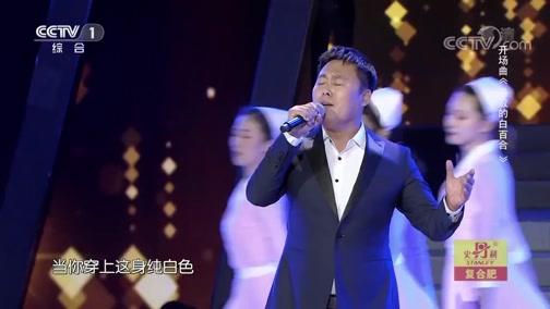 [星光大道]刘大成深情演绎《盛放的白百合》 向医务工作者致敬!
