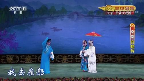[CCTV空中剧院]白蛇传·游湖
