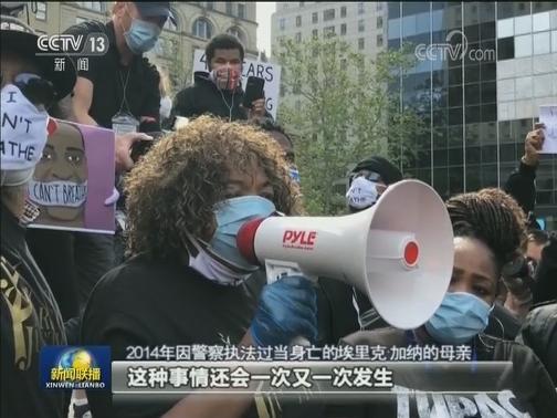 [视频]美警察暴力执法引发的抗议持续升级