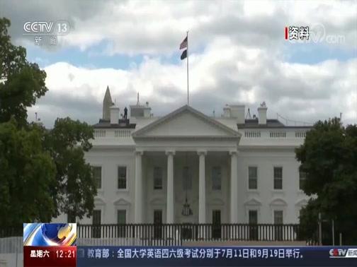 [新闻30分]特朗普宣布美国将终止与世卫组织的关系