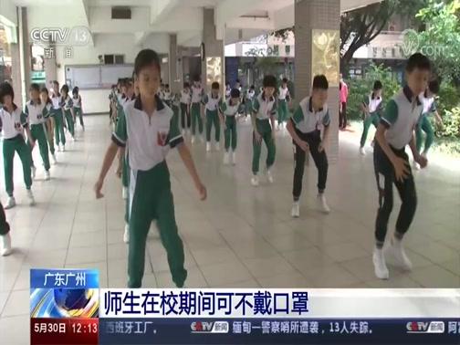 [新闻30分]广东广州 师生在校期间可不戴口罩