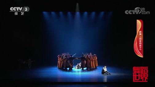 [舞蹈世界]群舞《国家的孩子》 表演:陶楞 王斯琴 巴音达来 等