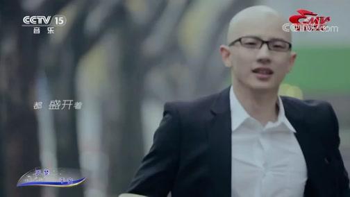 《中国音乐电视》 20200531