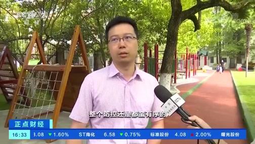 [正点财经]上海:近2000所托育机构今日开园