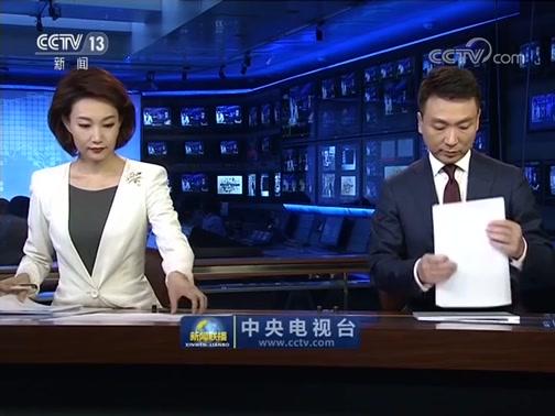 《新闻联播》 20200602 21:00