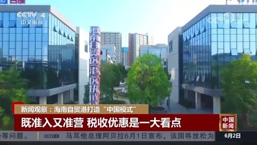 """[中国新闻]新闻观察:海南自贸港打造""""中国模式"""""""