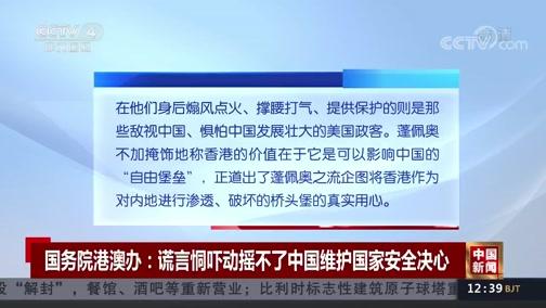 [中国新闻]国务院港澳办:谎言恫吓动摇不了中国维护国家安全决心