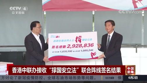 """[中国新闻]香港中联办接收""""撑国安立法""""联合阵线签名结果"""