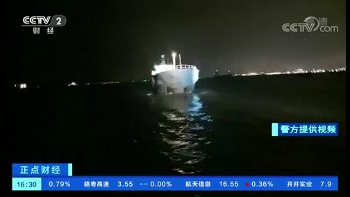 [正点财经]上海海警查获走私成品油1600吨