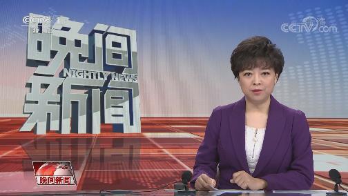 [视频]我外交部回应美方限制中国留学人员签证