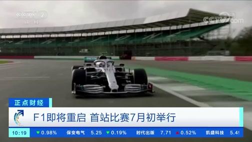 [正点财经]F1即将重启 首站比赛7月初举行