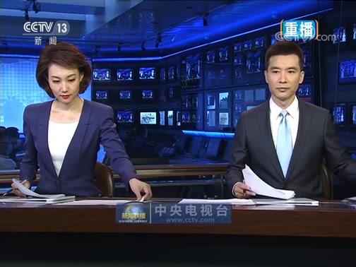 《新闻联播》 20200603 21:00