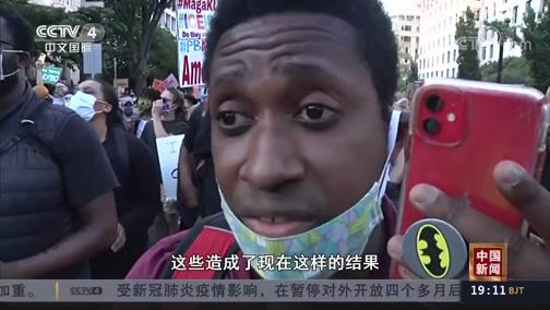 《中国新闻》 20200603 19:00