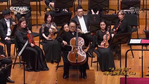 [CCTV音乐厅]《巴赫大提琴第四组曲》萨拉班德舞曲 演奏:王健