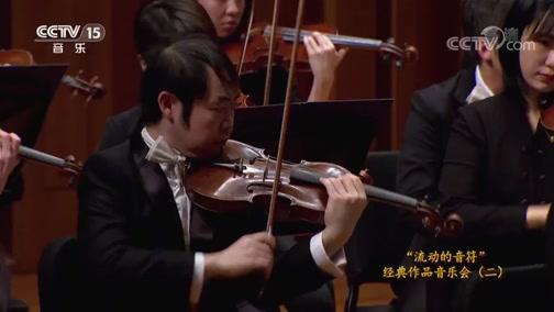 "[CCTV音乐厅]《D大调第一交响""巨人""》第四乐章 指挥:张艺 演奏:国家大剧院管弦乐团"