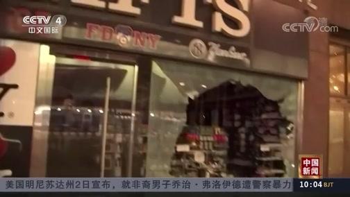 《中国新闻》 20200603 10:00