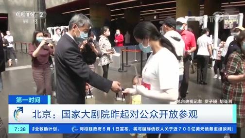 [第一时间]北京:国家大剧院昨起对公众开放参观