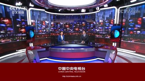 《中国新闻》 20200603 12:00