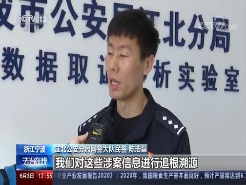 [法治在线]浙江宁波 破获特大侵犯公民个人信息案 抓获犯罪嫌疑人76名 涉10万余条信息
