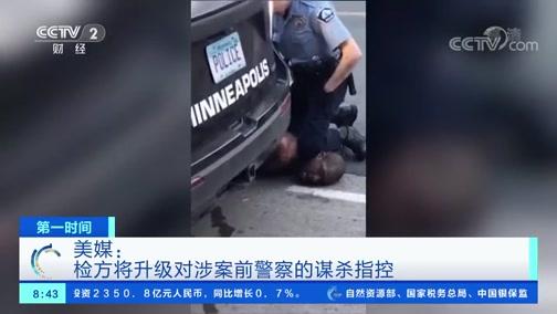[第一时间]美媒:检方将升级对涉案前警察的谋杀指控