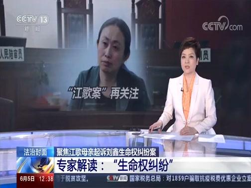 [法治在线]法治封面 聚焦江歌母亲起诉刘鑫生命权纠纷案