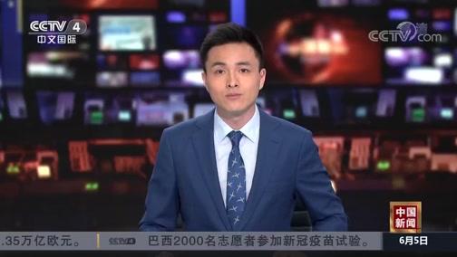 《中国新闻》 20200605 07:00